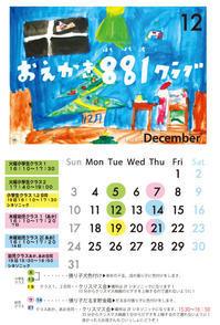 12月の予定 - おえかき881クラブ