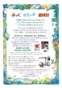 11月16日は、第6回ぶっく・すきっぷ・庭時計 - 雲の行く先