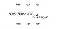 反骨と洗練の遍歴 - 山中現ブログ Gen Yamanaka