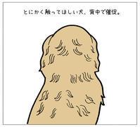 エフ漫画『催促する背中』 - リンマンブルース(エフのため息)