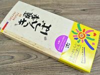 【有限会社 馬場製菓】薩摩きんつば - 池袋うまうま日記。