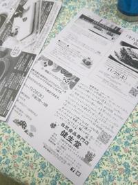編集後記から~実は、健生堂43年なんです。 - 自然食品専門店 健生堂です☆