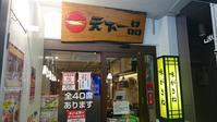 北新地価格???天下一品@北新地 - スカパラ@神戸 美味しい関西 メチャエエで!!