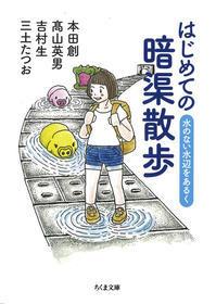 【お知らせ】「はじめての暗渠散歩ー水のない水辺をあるく」を刊行します。 - 東京の水 2009 fragments
