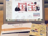旅の計画@弾丸京都・奈良 - again!