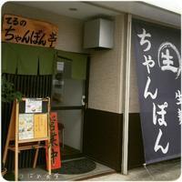 *てるのちゃんぽん亭* - *つばめ食堂 2nd*