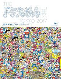 『DORA ART: THE ドラえもん展 TOKYO 2017 公式ガイドブック』 - アセンス書店日記