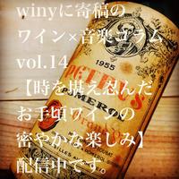 winy寄稿COLUMN vol.14配信です。 - Nadja*  bar a vin.