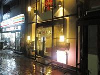 「博多ラーメン しばらく 日本橋店」で大判ラーメン♪82 - 冒険家ズリサン