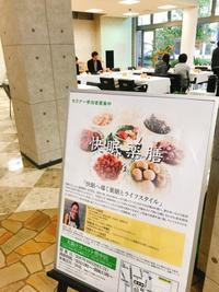 満員御礼✨大阪トヨペットさま 快眠へ導く薬膳セミナでした - 大阪薬膳 Jackie's Table  おもてなし料理教室