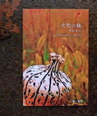 「次代の種」キム ホノ - よかりよ計画