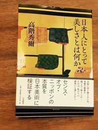大原美術館「懇親の夕べ」 - 『一日一畫』 日本画家池上紘子