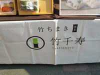 ■竹千寿■ - Maison de HAKATA 。.:*・゜☆