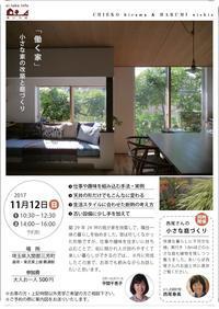働く家~小さな家の改築と庭づくり~ - small space ・・・小さな白い家・・・