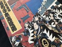 【歌舞伎特別講座】歌舞伎へのいざない 〜大向こう佐藤光生氏に聞くこうして楽しもう芝居見物! - 一欅庵(いっきょあん)和の暮らし展