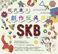 【12/6〜11】相沢康夫の創作玩具展〜SKB〜 とプレイベント&関連イベントのお知らせ - curiousからのおしらせ