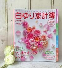 白ゆり家計簿2018 表紙を担当させていただきました フラワースタジオフローラフローラ - FLORAFLORA*precious flowers*ウェディングブーケ会場装花&フラワースクール*