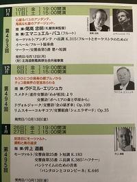 私の聴いたラドミル・エリシュカ&札幌交響楽団演奏会 - 徒然なるサムディ