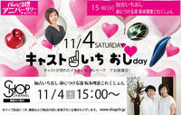 11月4日 土曜日 午後3時より ショップチャンネル 『加古いちおし』生放送に出演! - 坂本これくしょん 公式ブログ | SAKAMOTO COLLECTION BLOG