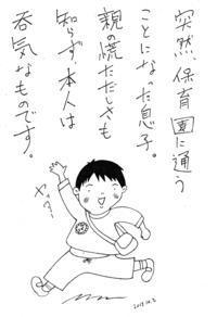 保育園 - 高山ケンタ「日々の珈琲」