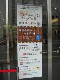 道新fun-funフェスタ 北海道小麦とパンの祭り - slow life,bread life
