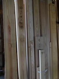 杉 造作材 - SOLiD 「無垢材セレクトカタログ」/  材木屋:新発田屋(しばたや)