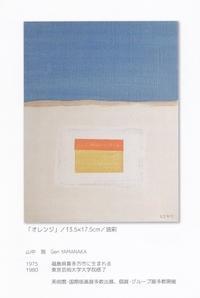 山中 現 作品展 - 山中現ブログ Gen Yamanaka
