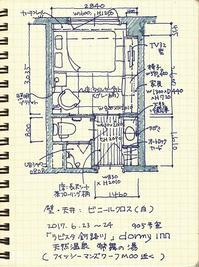 ラビスタ釧路川 ドーミーイン - ジュンメ食堂