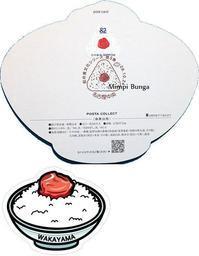 和歌山県ご当地フォルムカード「梅干」&特印 - Mimpi Bunga の旅の思い出
