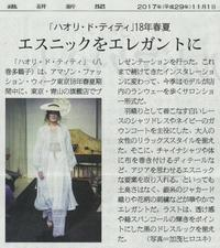 繊研新聞に掲載されました✨ - 八巻多鶴子が贈る 華麗なるジュエリー・デイズ