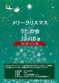 クリスマスソングうたの会のご案内 - ココカラ館のブログ