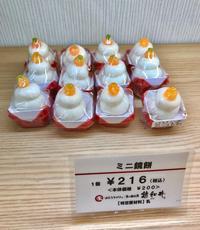気が早い鏡餅 - はんなりかふぇ・京の飴工房 「憩和井(iwai)  八坂店」Cafe iwai Yasaka and Kyoto_Candy Shop