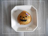ごろんと渋皮煮のハロウィンケーキ - cuisine18 晴れのち晴れ