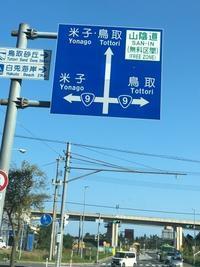国道9号線 - ちょんまげブログ