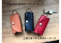 ワークショップのお知らせ(上質な革で作る男前キーケース) - Pistachio green