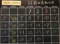 11月のお知らせ - OHANACOFFEE所沢 公式ブログ