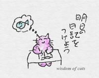 明日の日記をつけよう - Wisdom of Cats