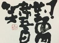500日目(^O^)        「笑」 - 筆文字・商業書道・今日の一文字・書画作品<札幌描き屋工山>