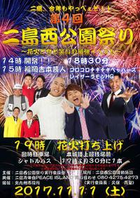 今年も!二島で花火と食と笑いの最強イベント開催 - 北九州商工会議所 若松SCブログ