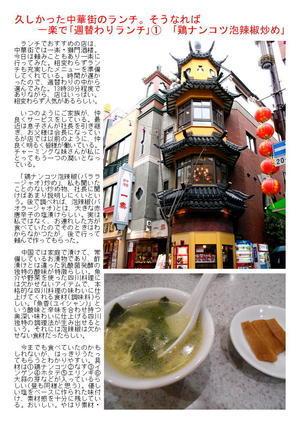 久しかった中華街のランチ。そうなれば一楽で「週替わりランチ」① 「鶏ナンコツ泡辣椒炒め」