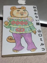 本棚ダイアリーvol.4『似合わない服』 - ゆっくり東京DAYS