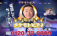 TV「相棒」で財津一郎タケモトピアノCMの愉しみ - 昔の映画を見ています