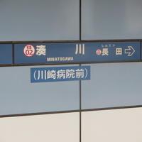 三木に行ってないのに三木の話題神戸市にて - 新世界遺産への道~撤去前収集活動~
