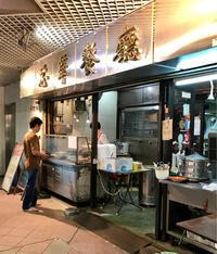 芯華餐廳@啟業商場・九龍灣 - 菜譜子的香港家常 ~何も知らずに突撃香港~