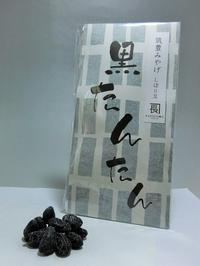間もなく筑豊みやげ「黒たんたん」登場 - 茶論 Salon du JAPON MAEDA