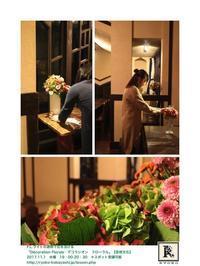 空間に花を活ける。今回は直線と「球」。 - Bouquets_ryoko