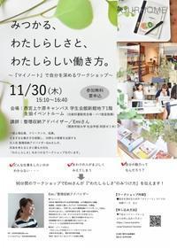 ■「みつかる、わたしらしい働き方。」11/30(木)ワークショップ@関西学院大学■ - OURHOME