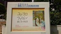 「ユトリロとヴァラドン母と子の物語」@損保ジャパン日本興亜美術館 - 海外出張-喜怒哀楽-