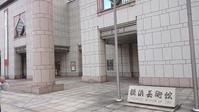 「中島清之―日本画の迷宮」@横浜美術館 - 海外出張-喜怒哀楽-