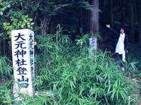 【宇佐神宮御神体】御許山へ最短登山コースから登る【大元神社】 - Miemie  Art. ***ココロの景色***